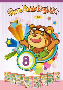 Peter Bear i Do學用版-8冊